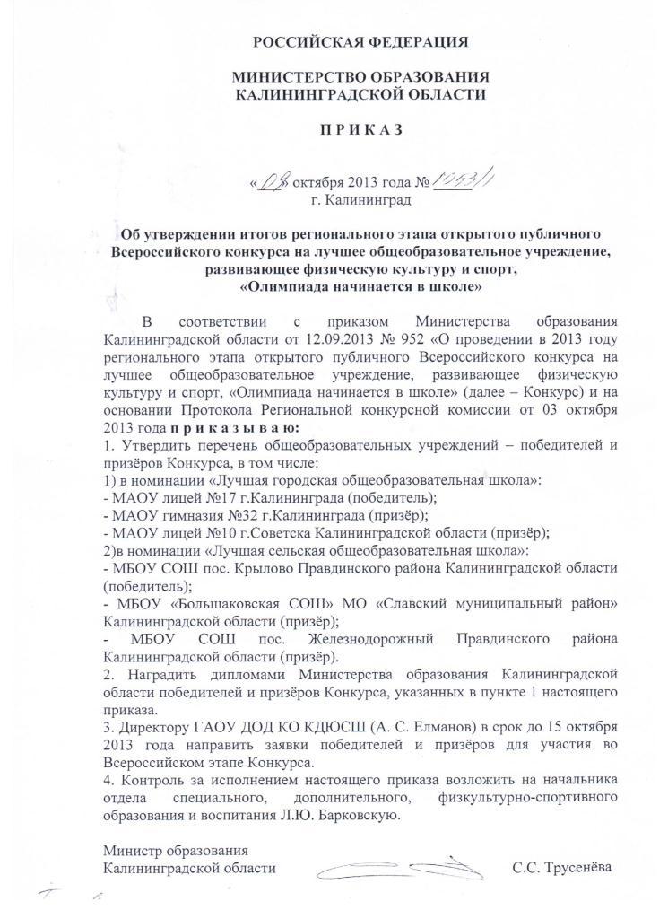 Приказ департамента образования города москвы от 19 декабря 2016.